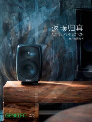 Home_Audio_CHN